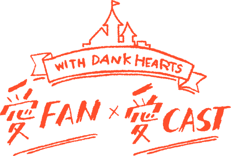 <WITH DANK HEARTS>愛FANx愛CAST